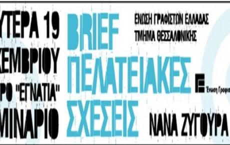 Σεμινάριο στην Ένωση Γραφιστών Ελλάδας
