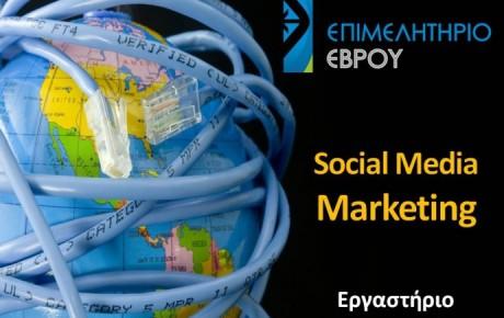 Σεμινάρια Social Media Marketing στο Επιμελητήριο Έβρου