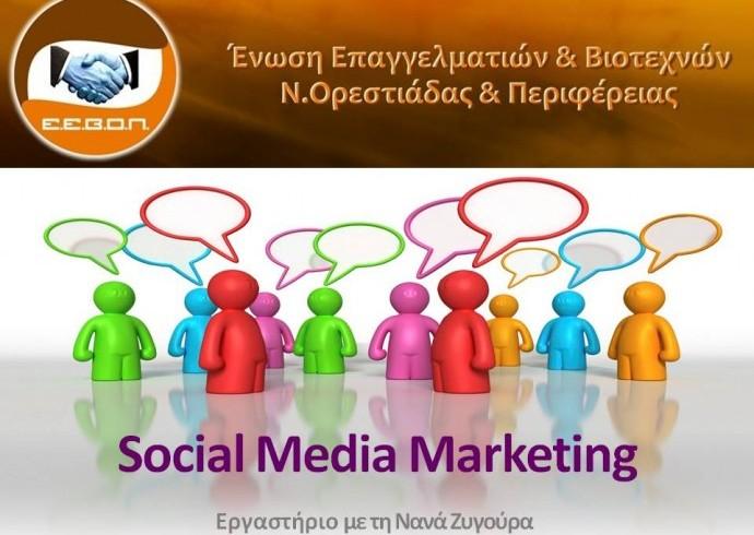 Σεμινάριο Social Media Marketing στην Ορεστιάδα