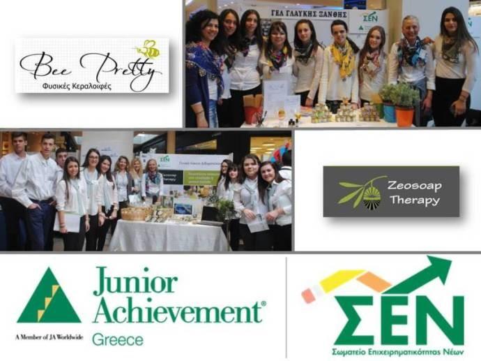 Junior Achievement Greece
