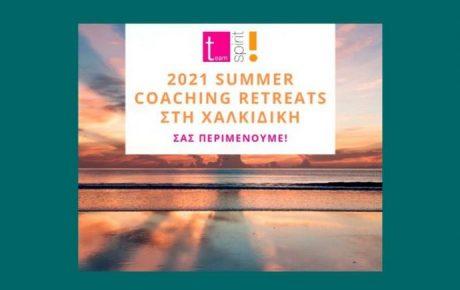 2021 Summer Coaching Retreats